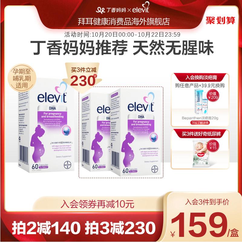 【丁香妈妈】澳版Elevit爱乐维藻油软胶囊DHA孕妇专用孕期哺乳期