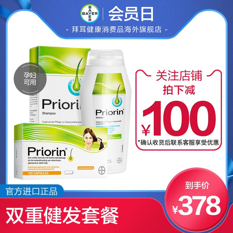 拜耳Priorin生发胶囊60s防脱洗发水套装内服外用护发丸1个月量