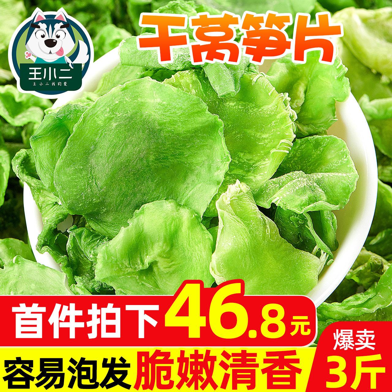 湖北莴笋干脱水蔬菜莴苣农家自种整箱青笋土特产干货包邮3斤批发5