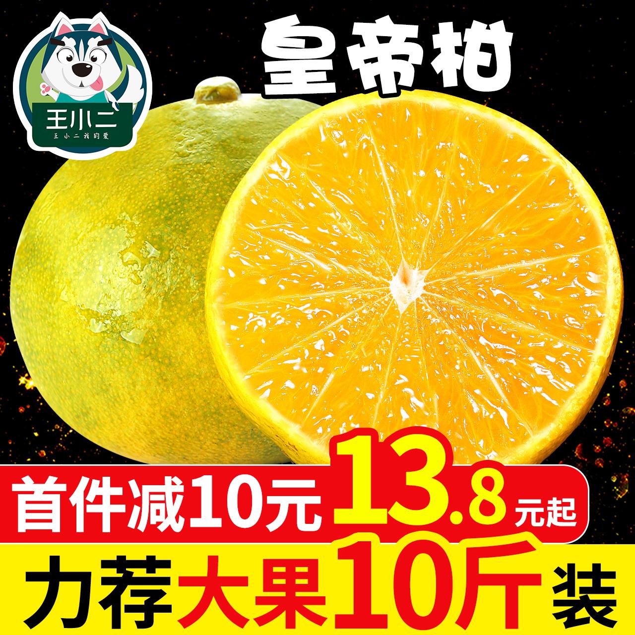 广西皇帝柑桔子10斤新鲜水果包邮当季整箱蜜桔贡柑大果橘子柑橘