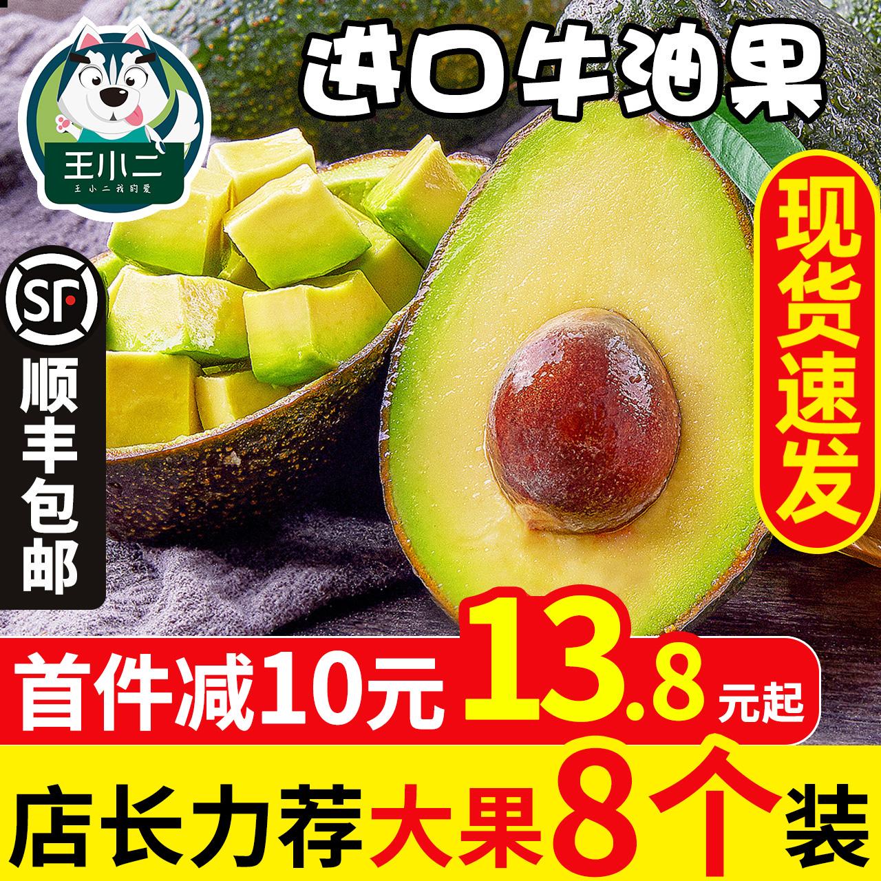 王小二 墨西哥进口牛油果大果新鲜水果批发包邮当季应季鳄梨香甜图片