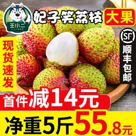 【顺丰包邮】海南妃子笑荔枝5斤孕妇水果新鲜包邮当季整箱鲜荔枝图片