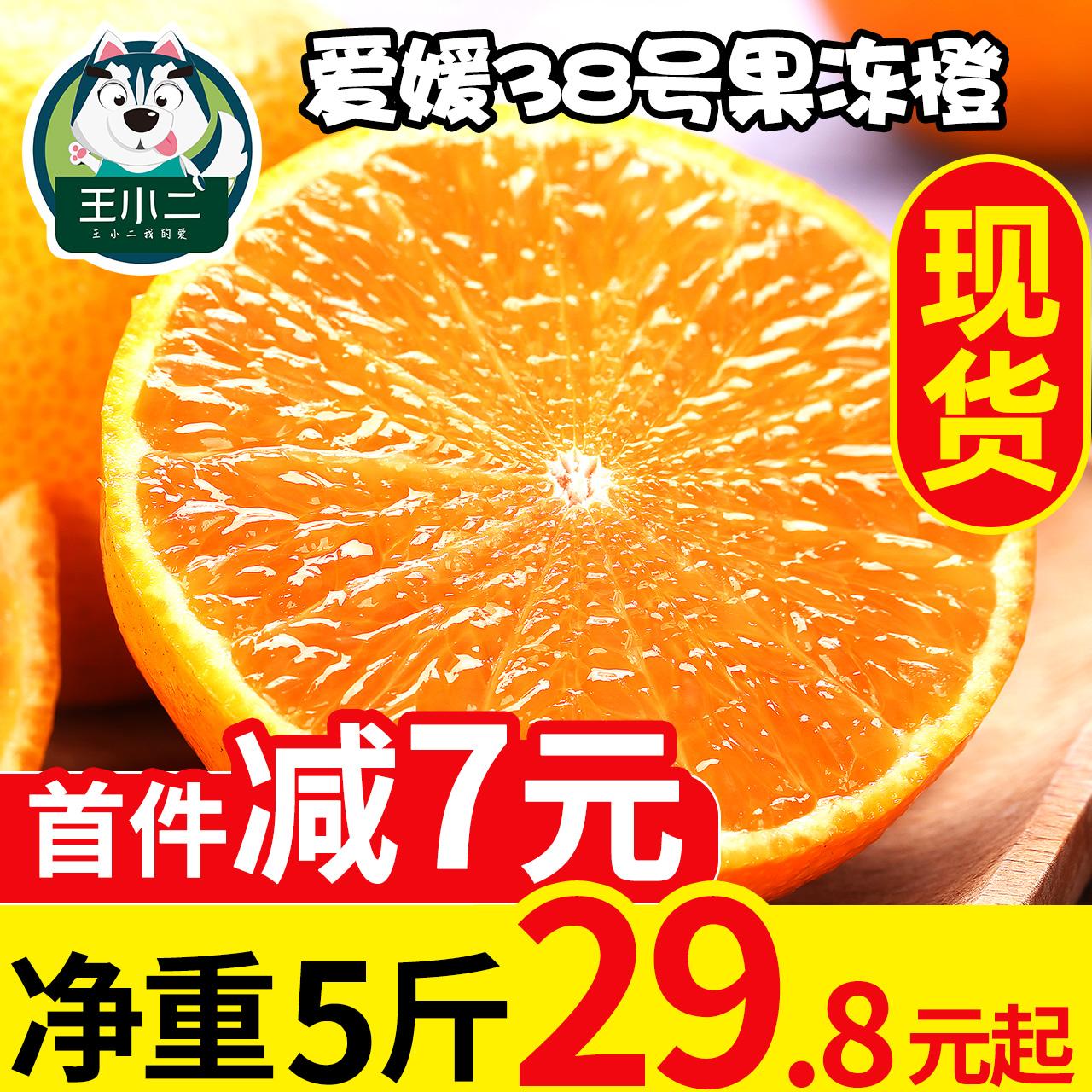 四川爱媛38号果冻橙水果新鲜当季 整箱包邮橙子桔子柑橘甜5斤10