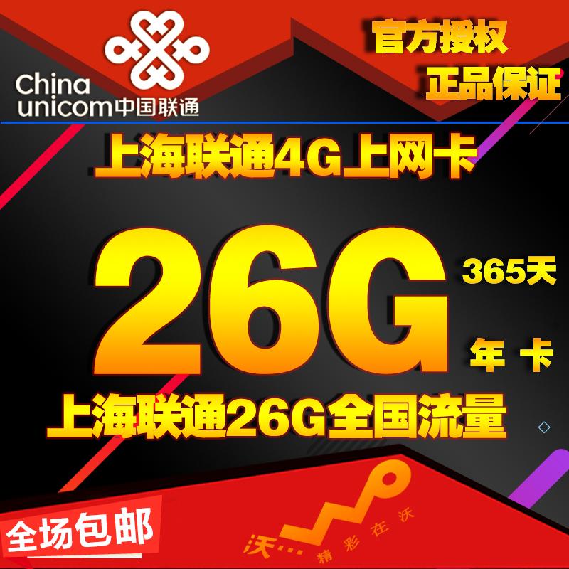 满73.00元可用1元优惠券上海联通全国3g4g上网卡26g包年卡