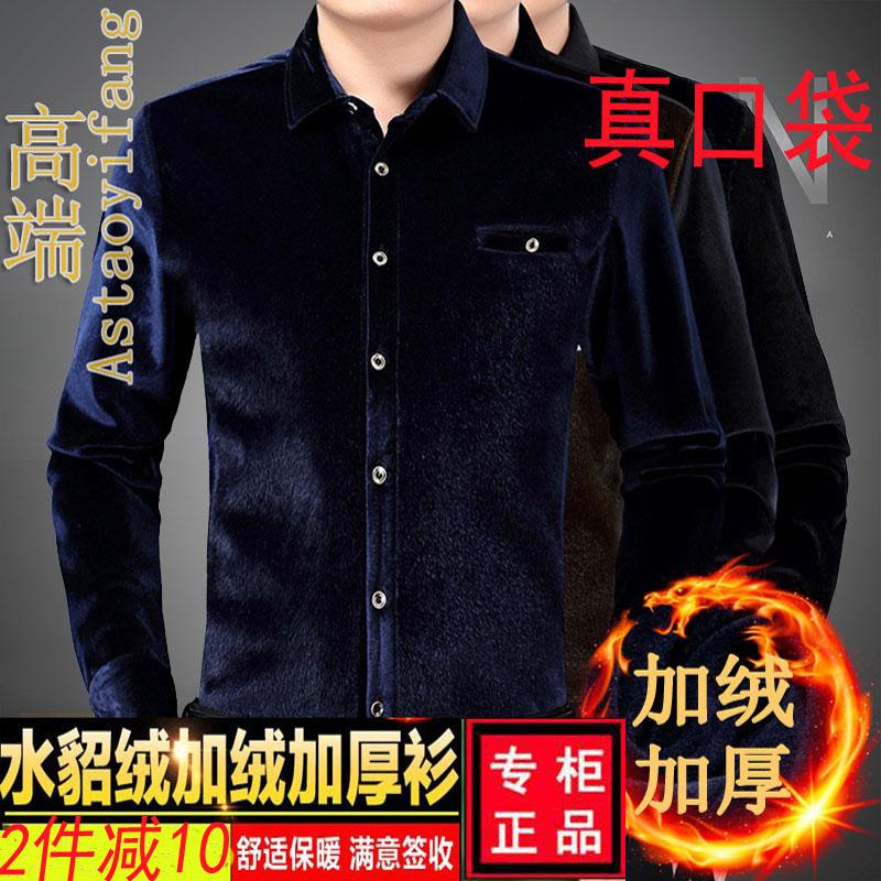 冬季男士加绒衬衫双面绒长袖保暖加厚仿水貂毛纯色男士衬衣爸爸装图片