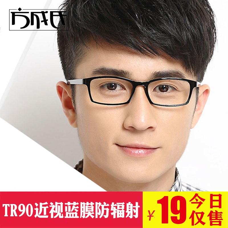 tr90男女款潮镜配镜耐用超轻1303全框乌碳塑钢近视眼镜