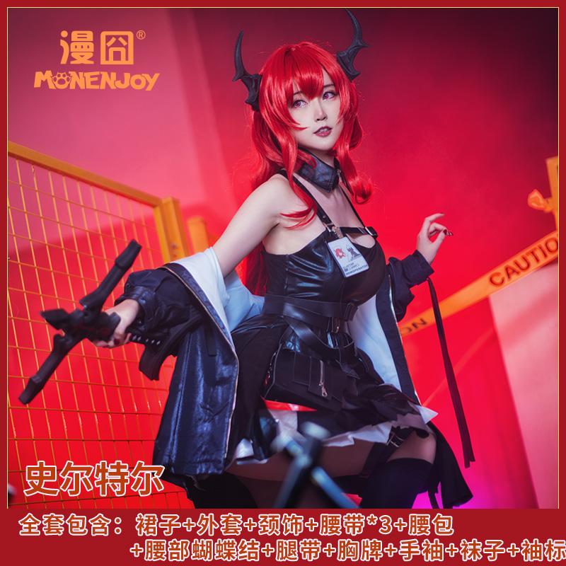 【漫囧】明日方舟 史尔特尔 cosplay女装 cos服 现货