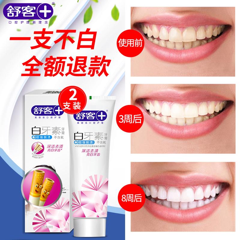Порошки для отбеливания зубов Артикул 582179605339