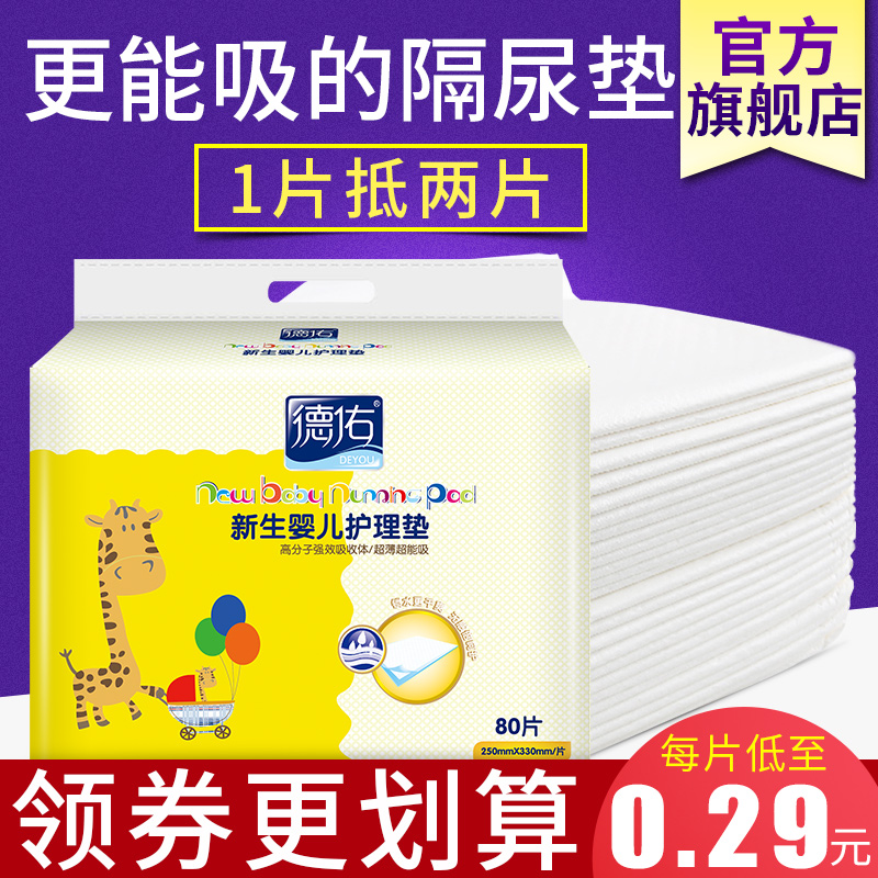 Blissful baby changing mat waterproof disposable nursing pads can not wash diapers baby diapers newborn supplies