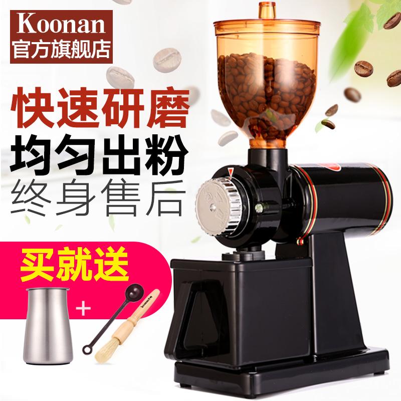 限10000张券koonan咖啡豆电动家用手动磨豆机