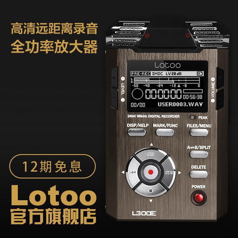 Lotoo乐图L300E超长待机录音笔专业远程录音器无损高清降噪采访机,可领取5元天猫优惠券