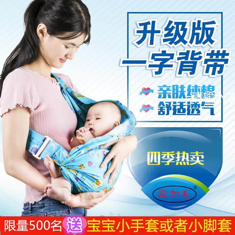 初生兒嬰兒背帶橫抱式前抱式透氣四季通用寶寶小孩側抱背巾抱袋