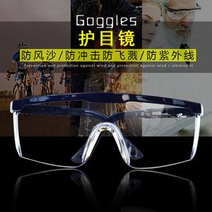 护目镜打磨防飞溅牙科风镜男防灰尘眼睛术后口腔科防护眼镜骑行境