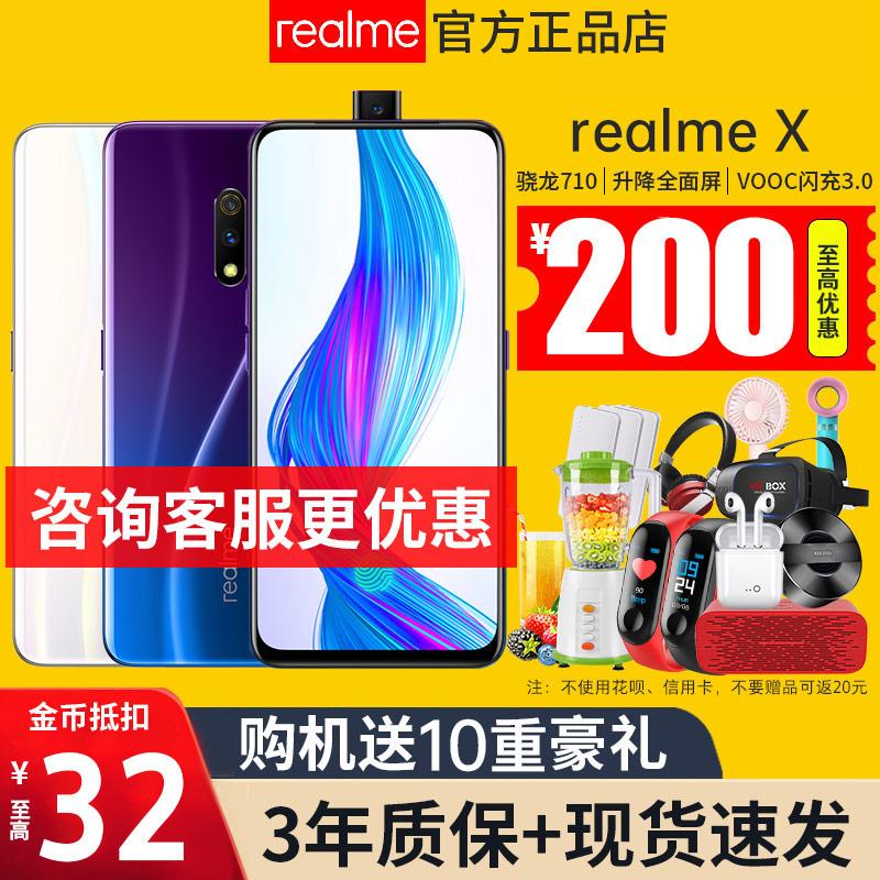 (用50元券)realme X青春版官方正品opporealmex2手机旗舰限量超薄realm