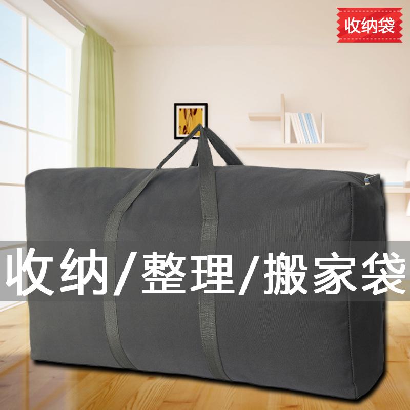 收纳袋整理袋衣服打包袋防尘家用牛津布加厚被子防潮袋搬家打包袋图片