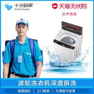 十分到家 洗衣机清洗上门 波轮深度拆洗深圳上海全国家电清洗服务
