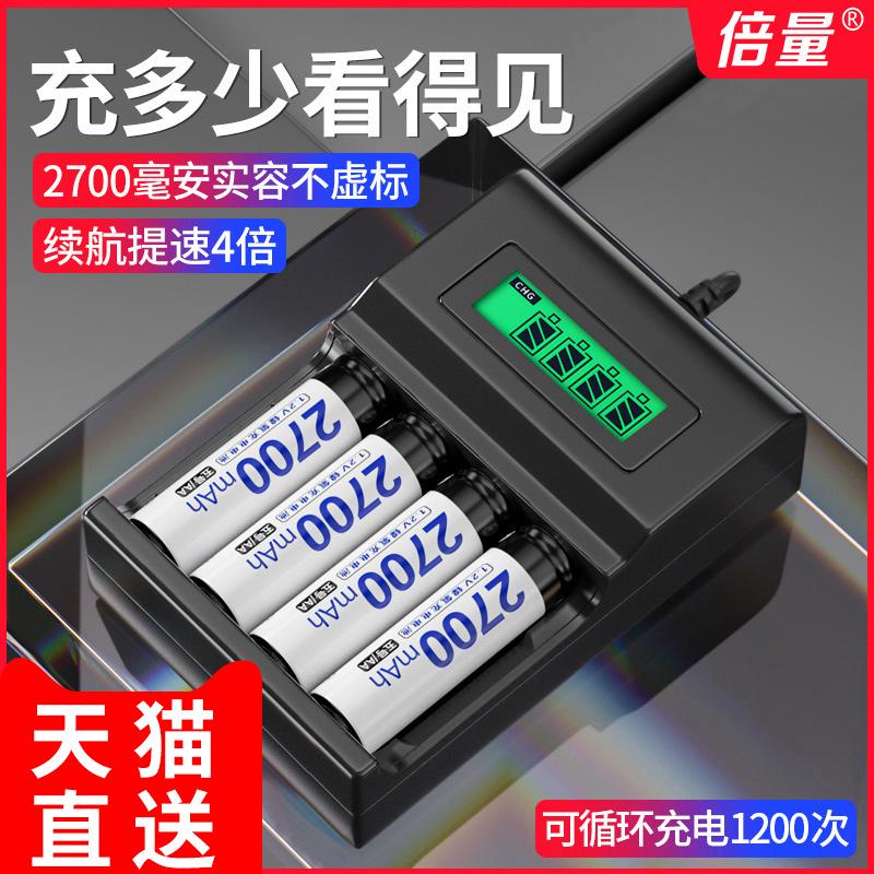 倍量5号7号可充电电池充电器智能液晶套装2700大容量配五号七号玩具吸奶器KTV话筒相机玩具可替代1.5V锂电池