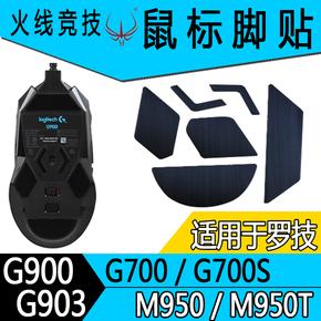 火线竞技罗技鼠标脚贴脚垫M950 M950T G900 G700S G903 G700