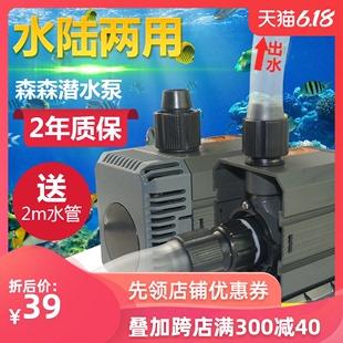 森森鱼缸循环泵水族箱超静音潜水泵鱼池过滤抽水泵家用小型换水泵