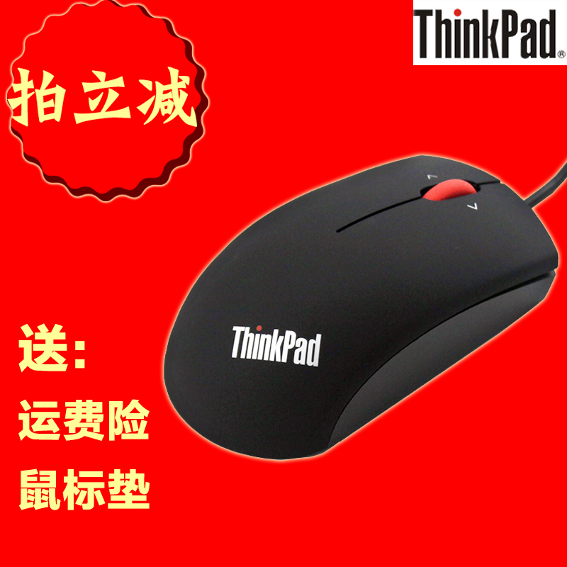 联想有线鼠标ThinkPad IBM小黑大红点蓝光鼠标0B47153
