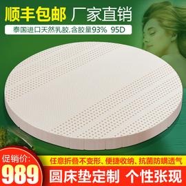泰国进口天然乳胶垫圆床褥子手工定做圆床垫子圆形橡胶加厚床垫