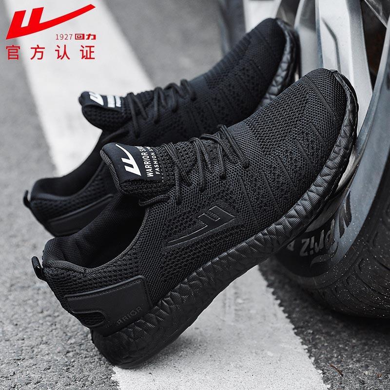 回力男鞋休闲跑步运动鞋春秋耐磨防滑上班工作鞋全黑色网面鞋子男