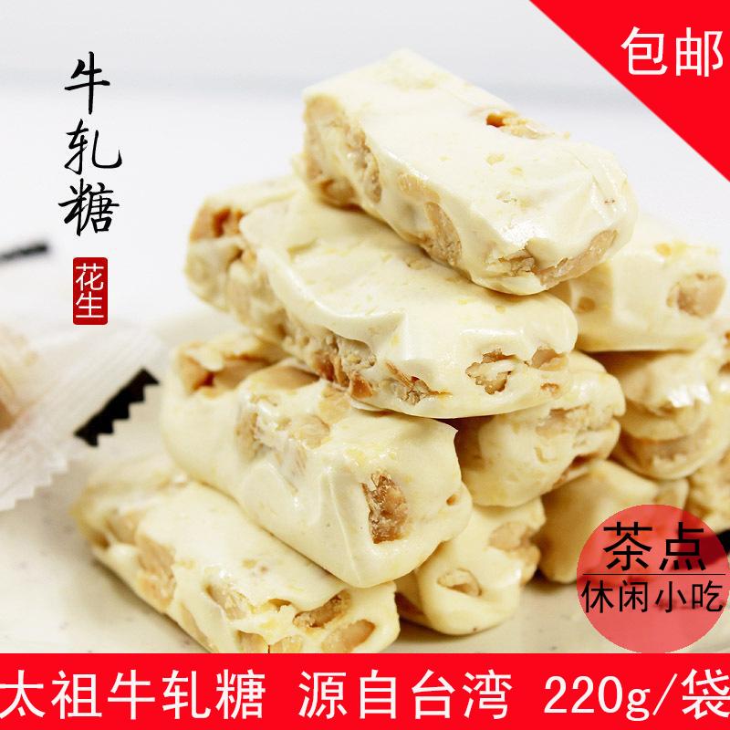 正宗台湾特产太祖牛扎糖牛奶花生手工软糖果休闲零食甜品茶点220g