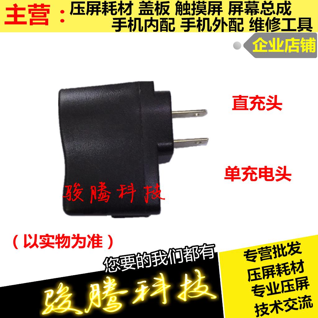 Подходит для общий USB зарядное устройство прямое обвинение глава MP3/MP4 прямое обвинение зарядка прямое обвинение глава благородный скакун витать наука и технологии