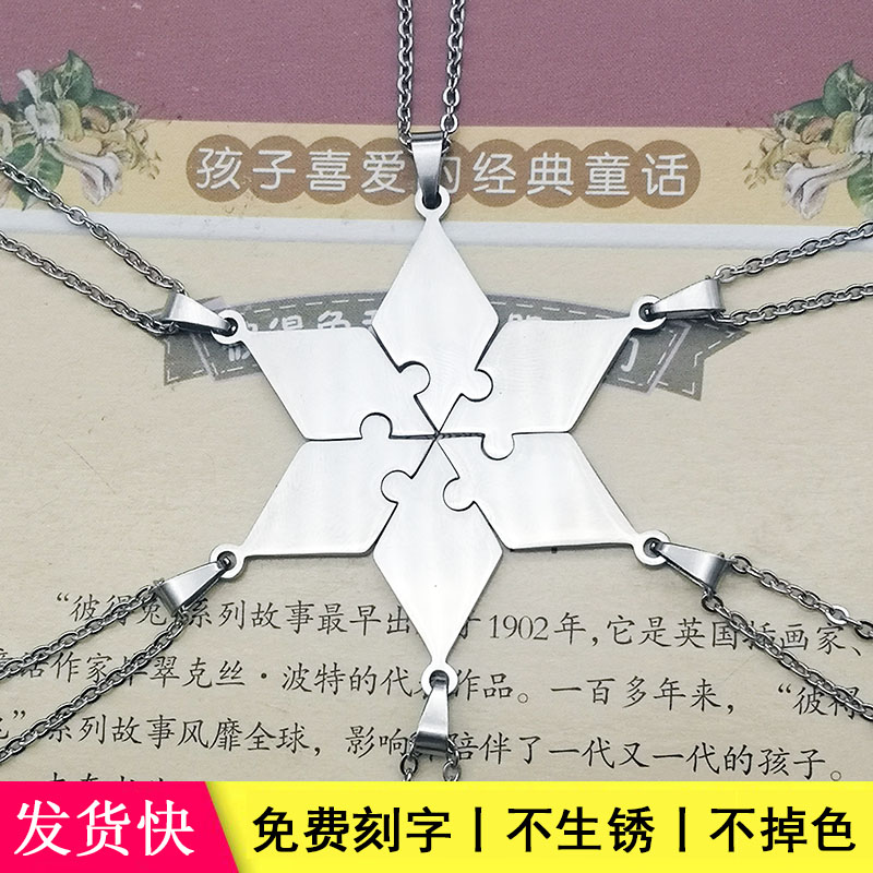 Korean new girl friend friendship custom lettered Necklace student six Creative Star puzzle Pendant Gift