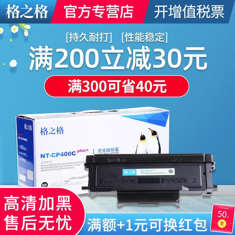 格之格适用奔图TO-400粉盒 P3010DW P3300DN P3300DW M6700DW M6800FDW M7100DN M7100DW M7200FDN硒鼓CP400C