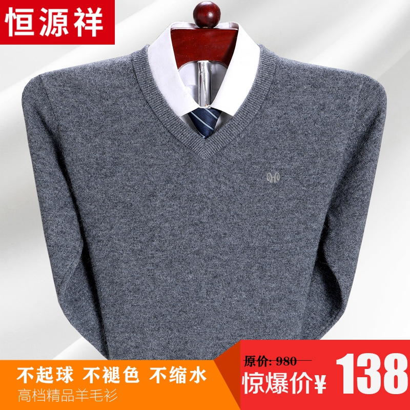 Anti season clearance Hengyuanxiang cardigan mens winter thickened middle-aged chicken heart V-neck daddys knitting bottomed sweater