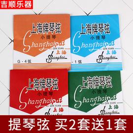 上海小提琴琴弦配件1/2/3/4/8大提琴琴弦套弦演奏级一弦图片