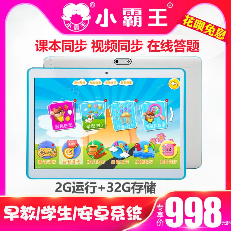 小霸王K2儿童平板电脑学习机10寸宝宝幼儿早教机小学课本点读机