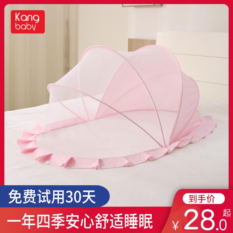 婴儿床蚊帐宝宝防蚊罩儿童床纹帐小孩蒙古包新生儿bb带支架可折叠