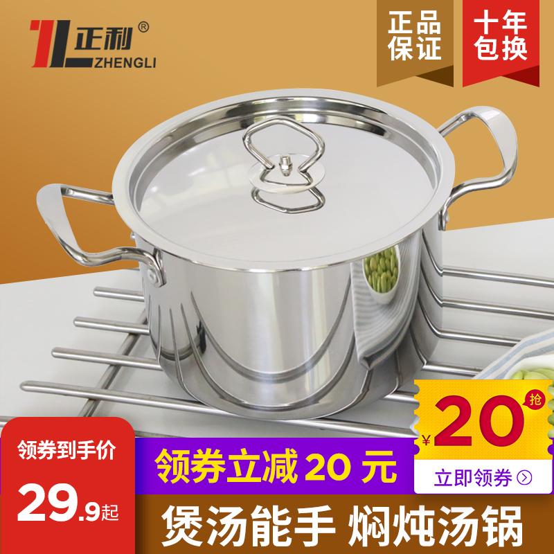 正利不锈钢汤锅加高加厚双耳防溢汤锅焖炖锅煮面煲汤电磁炉通用锅