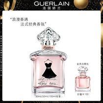 Guerlain Small black skirt light perfume 30ml 50ml 100ml fresh Natural Classic Fragrance Authentic