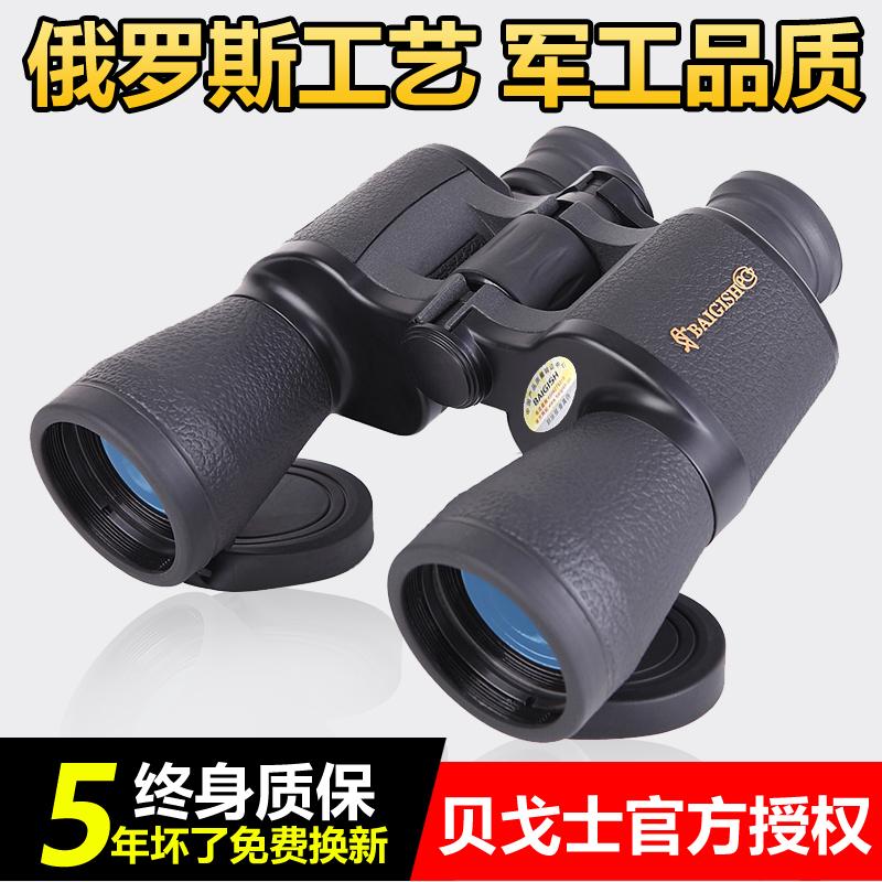 俄罗斯贝戈士双筒望远镜眼镜高倍高清夜视军非成人体透视红外wyj