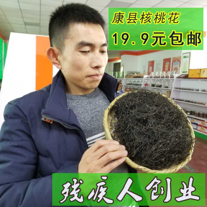 核桃花 野菜长寿菜农产品干货 纯手工采集 甘肃陇南特产150克包邮