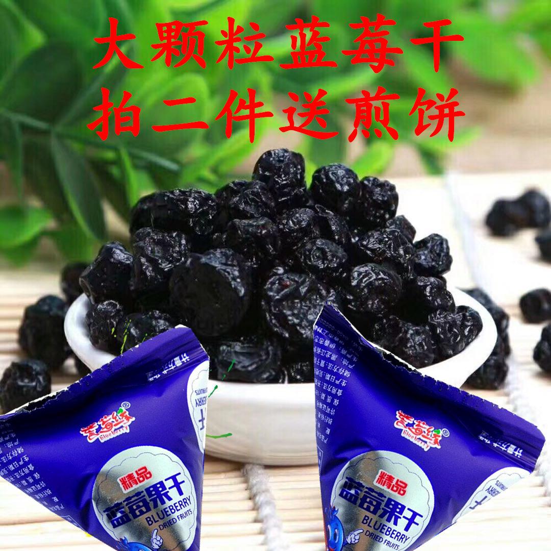 誉莓缘蓝莓果干小兴安岭野生蓝莓干蜜饯果干东北蓝莓干多规格包邮