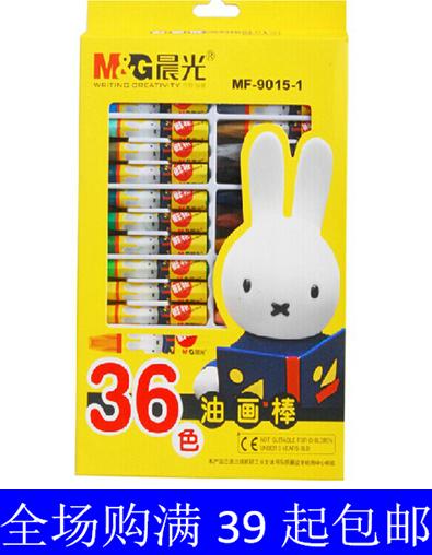 包邮 晨光米菲36色六角油画棒安全无毒MF-9015-1涂鸦涂画蜡笔