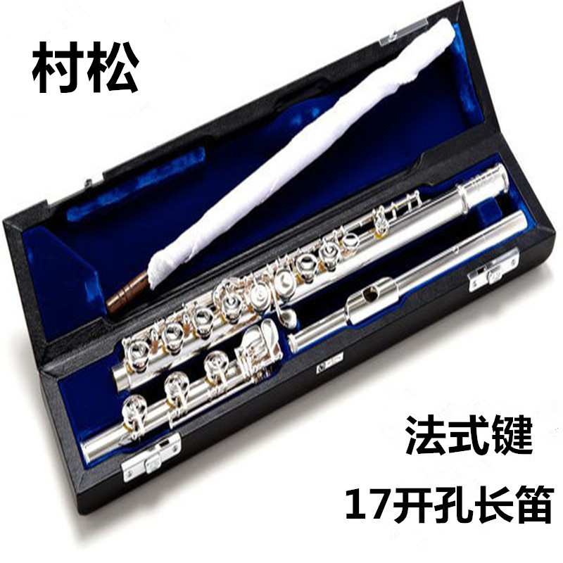 Оригинал в оригинальной упаковке Инструмент флейты Muramatsu C ключевая французская колонка песни 17 открыта 16 начальных классов с закрытыми ячейками