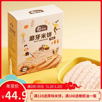 星圃无添加糖磨牙米饼24片/盒饼干