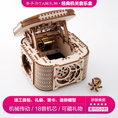 Tanabata Wooden Assembled Music Box Music Jewelry Box Proposal For Girlfriend Birthday Gift Lover Suddenly Miss You
