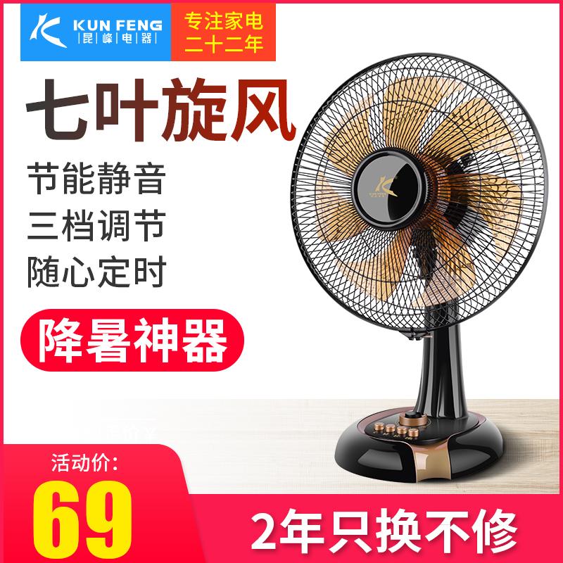 昆峰电器电风扇台式家用静音台扇宿舍办公室立式摇头定时桌面电扇