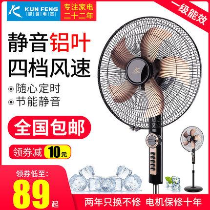 昆峰电器电风扇台式家用静音落地扇宿舍摇头办公立式机械定时电扇
