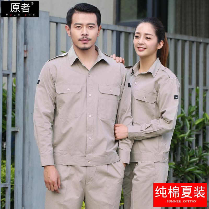 纯棉夏季工作服套装男领导电工指挥部薄款长袖透气排汗物业劳保服