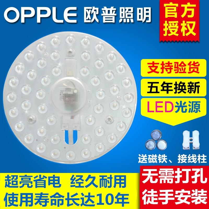 歐普品牌照明led光源圓形吸頂燈改造燈板環形燈管燈芯模組貼片盤