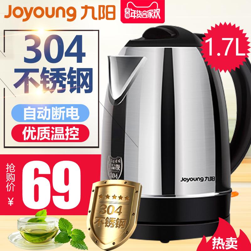 Joyoung/九陽 JYK-17C15電熱水壺燒水壺食品級304不鏽鋼家用水壺