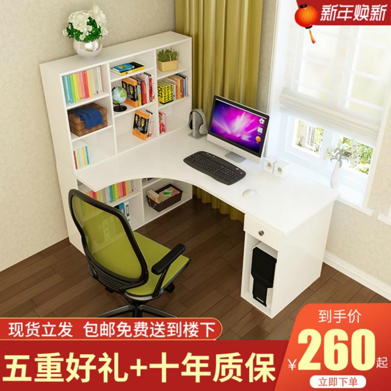 电脑台式桌家用简约现代经济型转角书柜书桌一体组合办公桌写字桌