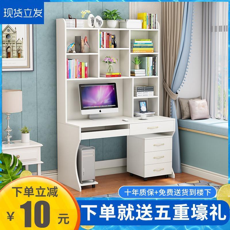 限10000张券电脑桌台式书柜书桌书架一体组合家用学生书架写字台学习桌办公桌